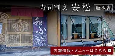 安松 睦沢店