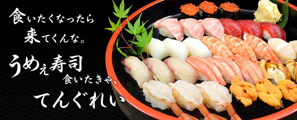 食いたくなったら来てくんな。うめぇ寿司食いたきゃ、てんぐれい