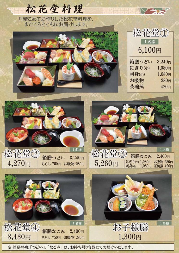 松花堂料理メニュー