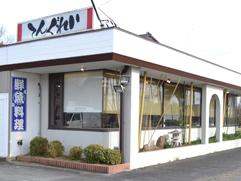 和食 てんぐれい 本店
